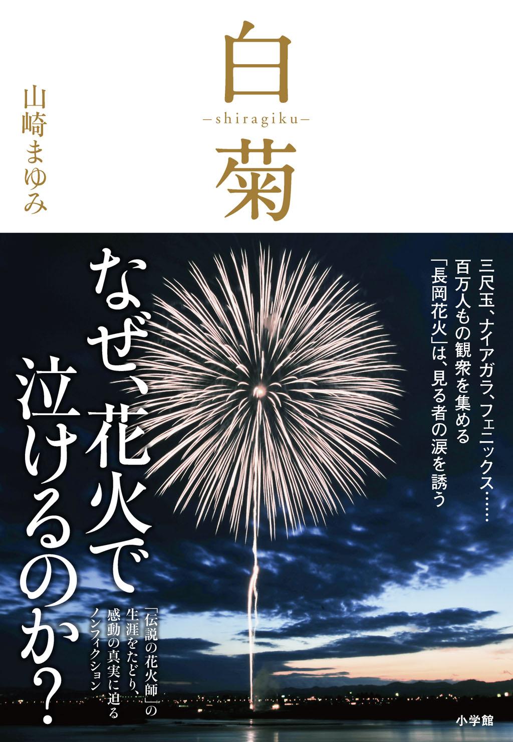 白菊表紙画像.jpg