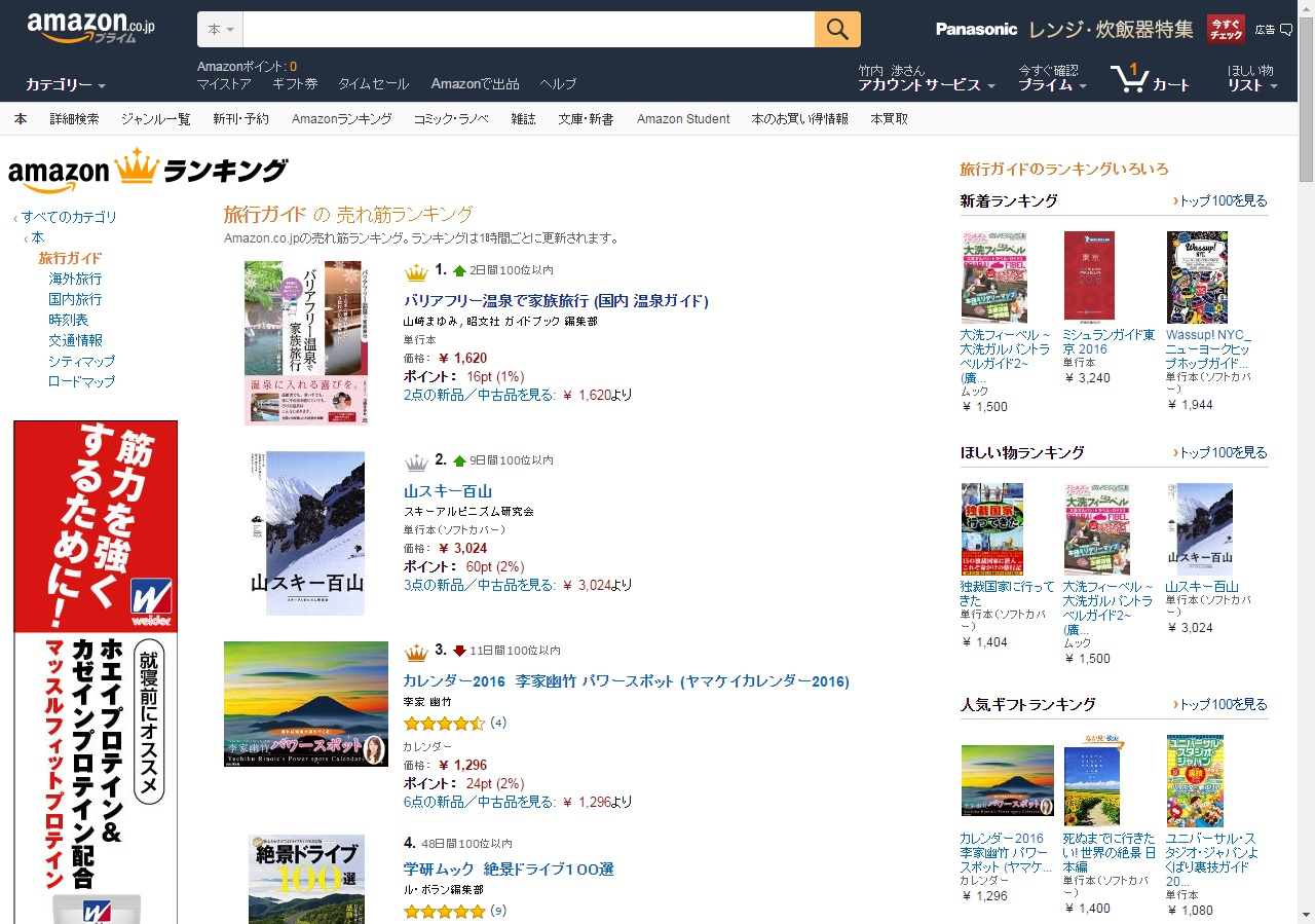 Amazonランキング1位151120.jpg