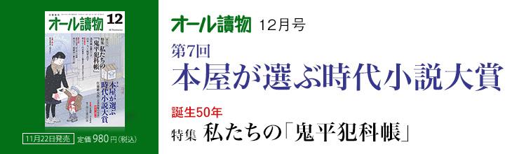 ooruyomimono_1712_mag.jpg