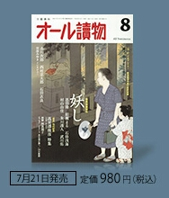 ooruyomimono_1808_mag-1.jpg